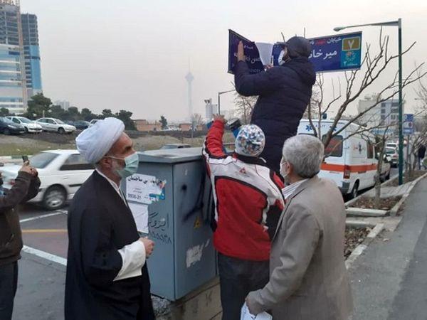 انتقاد خانواده شهید فخری زاده از تغییر نام خیابان استاد شجریان