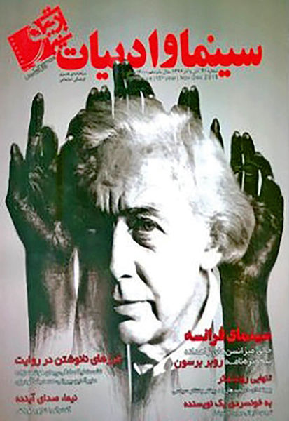 پرونده «روبر برسون» در شماره جدید سینما و ادبیات