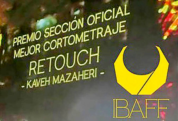 «روتوش» برنده دو جایزه جشنواره اسپانیایی