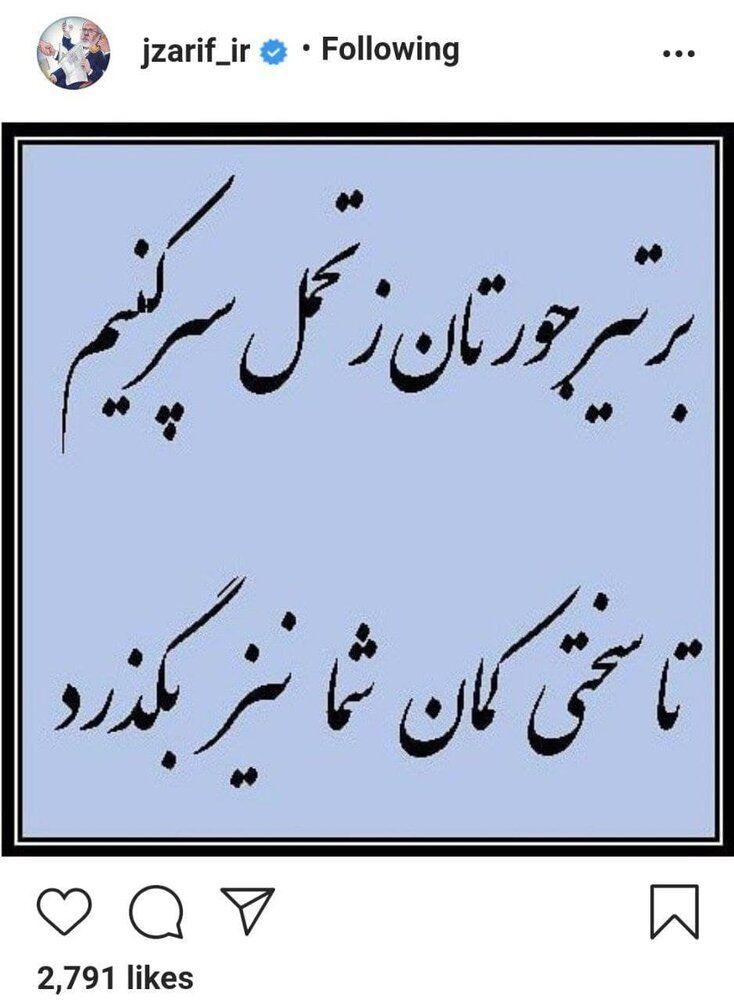 گلایه ظریف از مخالفان/عکس
