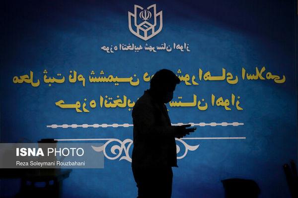 آمار ثبت نام کلی داوطلبان شوراها در استان تهران