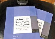 انتشار کتاب نقش اخلاق در  پیشبرد سیاست خارجی آمریکا