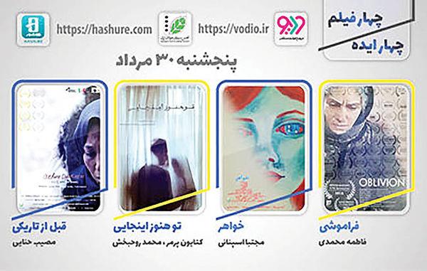 اکران اینترنتی 4 فیلم کوتاه از امروز