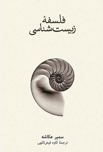 رابطه زیستشناسی و فلسفه در یک کتاب