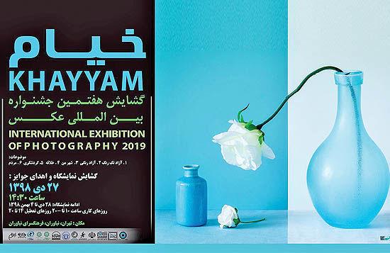 نمایشگاه عکس خیام در تهران