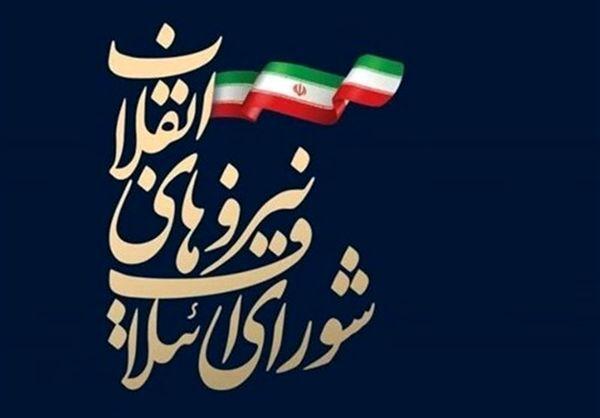 فهرست ۲۱ نفره ائتلاف شورای شهر تهران مشخص شد
