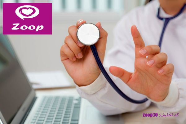 مشاوره آنلاین پزشکی با زوپ