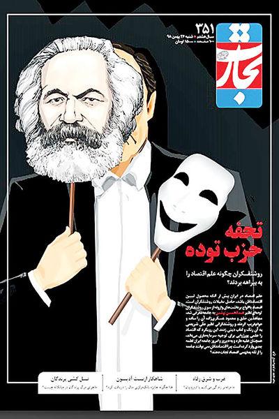انتشار «تجارت فردا » با تصویری از صورتک مارکس