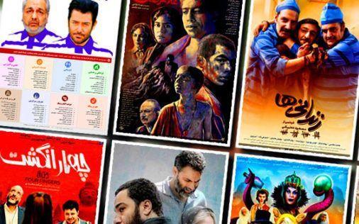 دانلود فیلم های ایرانی بر اساس آرشیو کامل