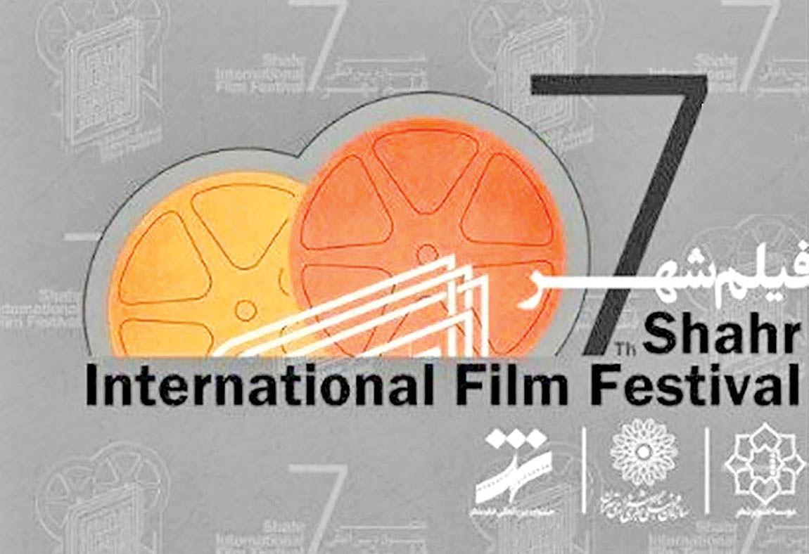 گرامیداشت چهرههای سینمایی در جشنواره «فیلم شهر»