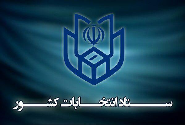 اطلاعیه ستاد انتخابات کشور درباره ثبتنام انتخابات شوراهای روستا