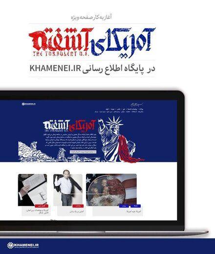 واکنش متفاوت سایت رهبر انقلاب به آشوب های آمریکا بعد از اعلام نتایج انتخابات