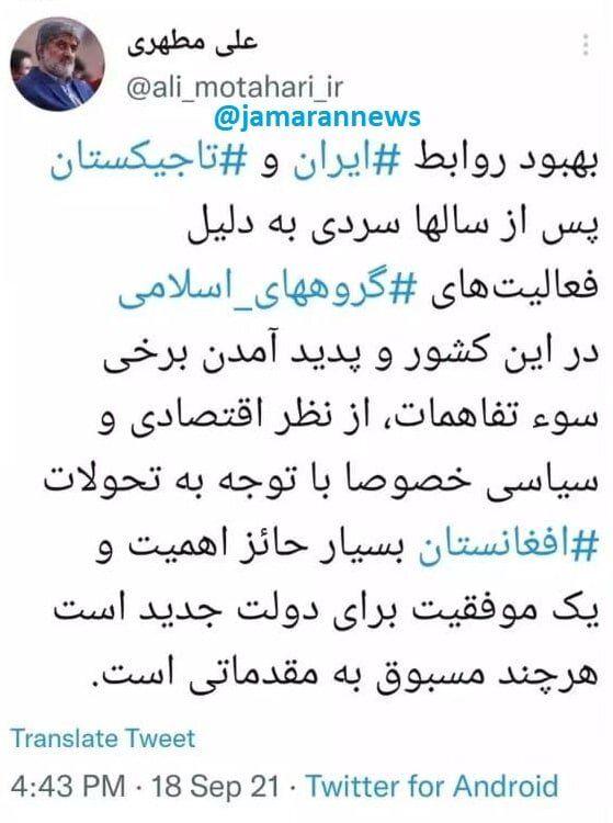 نظر علی مطهری درباره وضعیت روابط ایران و تاجیکستان