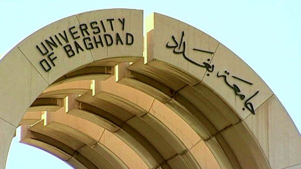 دانشگاه بغداد آتش گرفت