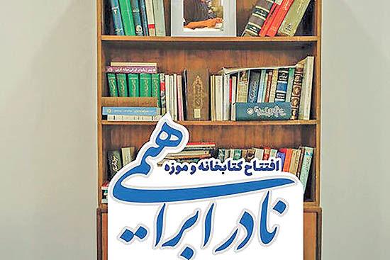 افتتاح کتابخانه و موزه نادر ابراهیمی