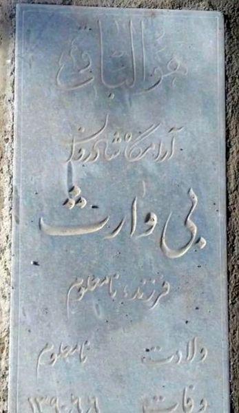 سنگ قبری غم انگیز در بهشت زهرا + عکس