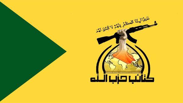 هشدار حزب الله عراق به نیروهای آمریکایی