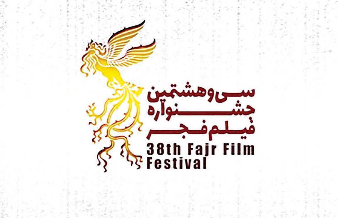 آغاز پیشفروش بلیتهای جشنواره فیلم فجر