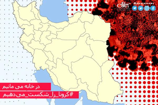 استانهایی که همچنان در وضعیت قرمزند