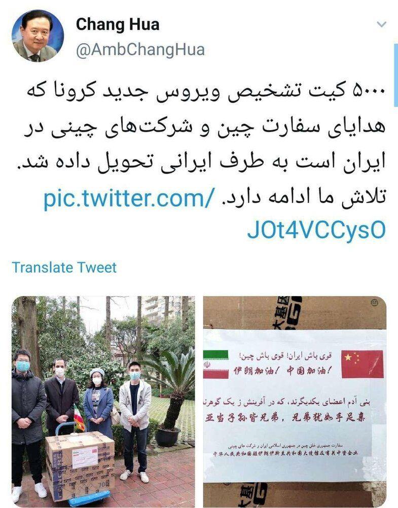 همکاری ایران و چین در مهرا کرونا/ ۵ هزار کیت تشخیص وارد ایران شد
