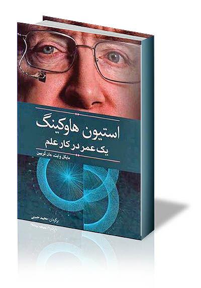 زندگینامه علمی هاوکینگ