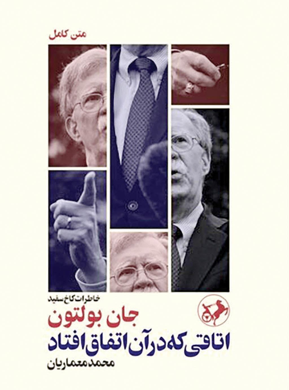 خاطرات جان بولتون به ایران رسید