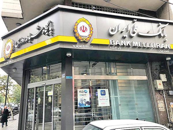 تحقق اهداف بانک ملی ایران در سال 99
