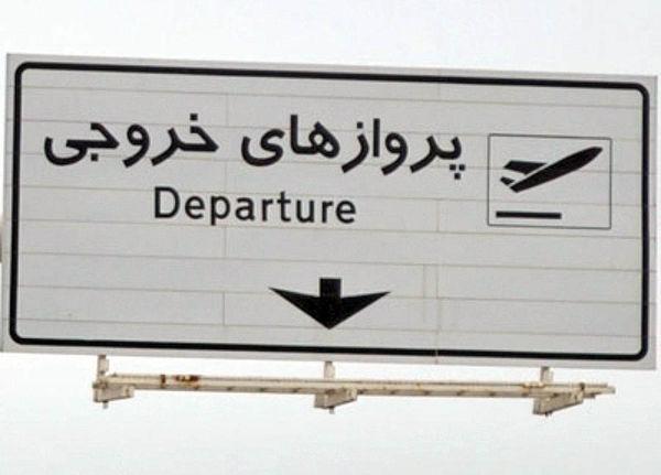 نفع سه کشور از گردشگران خروجی ایران