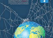 دورنمای اقتصاد پس از کرونا در «تجارت فردا»