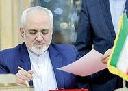 آغاز اجرایی شدن تغییر ساختار در وزارت خارجه