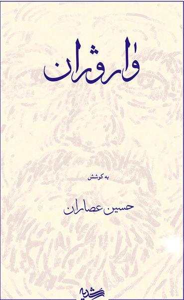 انتشار کتابی درباره آهنگساز فقید موسیقی پاپ ایران