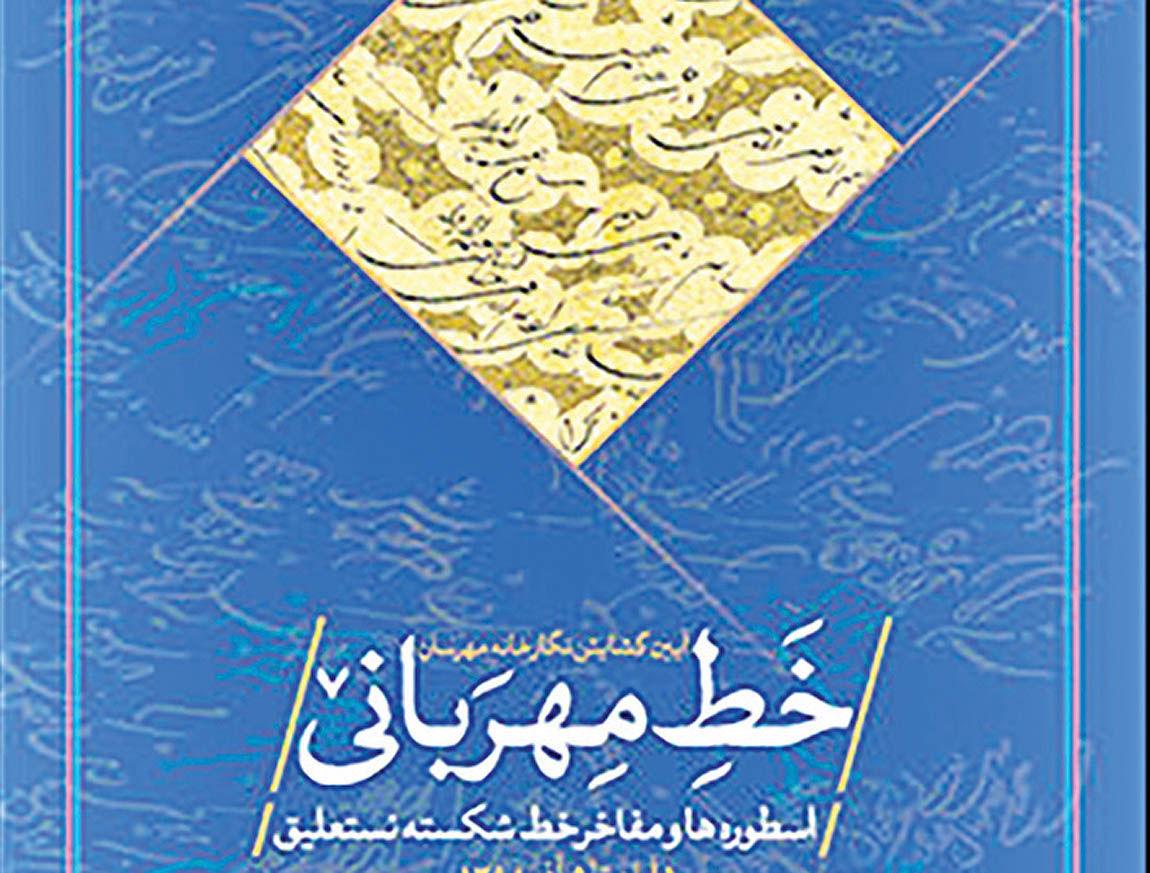 نمایشگاه خط مفاخر خوشنویسی ایران