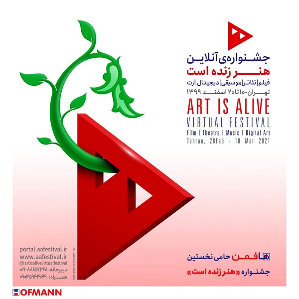 هافمن حامی جشنواره مردمی «هنر زنده است»