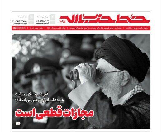 واکنش نشریه دفتر رهبر انقلاب به مصوبه برجامی مجلس + عکس