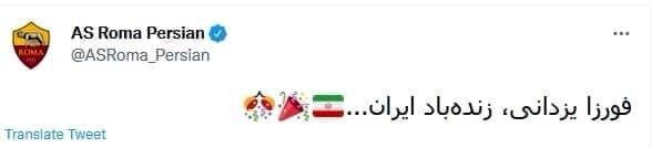 واکنش باشگاه رم ایتالیا به پیروزی حسن یزدانی مقابل تیلور/عکس