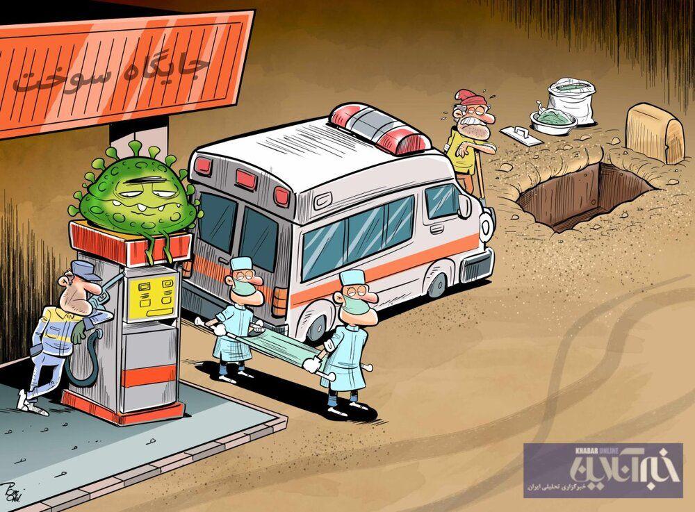 وضعیت خطرناک پمپ بنزین ها را ببینید!