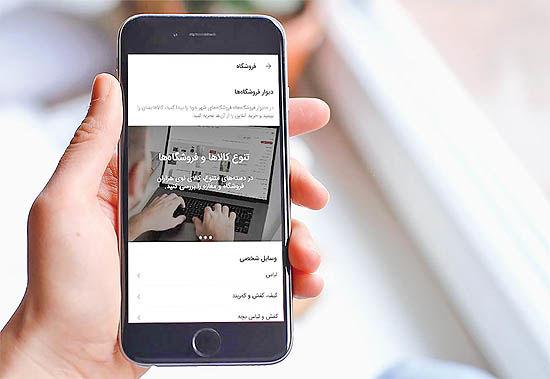 سمساریهای آنلاین محبوبتر میشوند