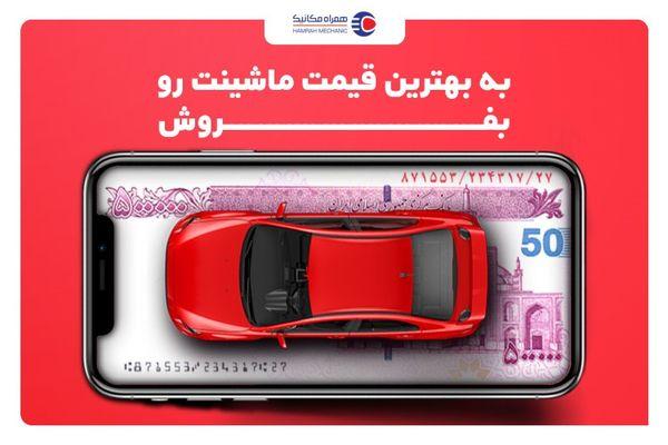 5 دلیل پایان حکمرانی فروش خودرو سنتی