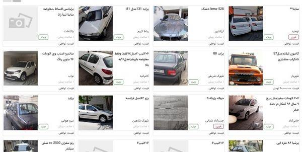 قبل از خرید خودرو به کجا سر بزنیم
