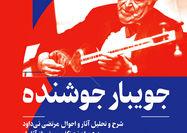 انتشار اسناد تازه از مرتضی نیداوود در یک کتاب