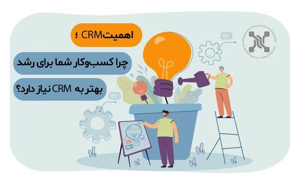 چرا کسبوکار شما برای رشد بهتر به  CRM نیاز دارد؟