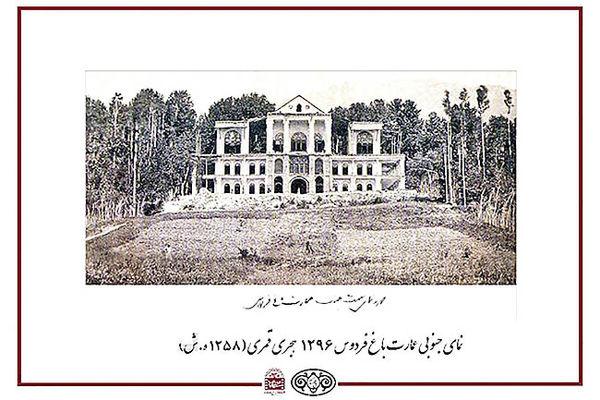 عکسهای عمارت باغ فردوس در موزه سینما
