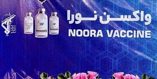 سپاه پاسداران از واکسن کرونای نورا رونمایی کرد