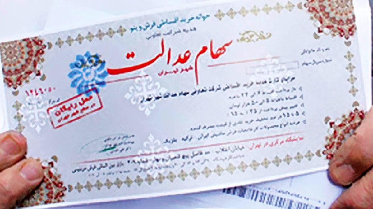 کارت اعتباری «عدالت» در فاز نهایی