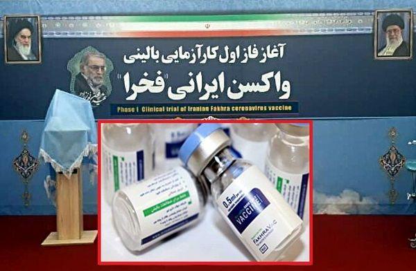 رونمایی از واکسن ایرانی «فخرا»
