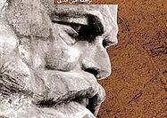 تشریح دغدغههای مارکس در کتاب «مارکس و آزادی»