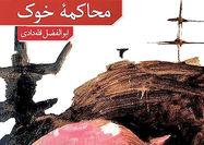 دادگاه عدالت در «محاکمه خوک»