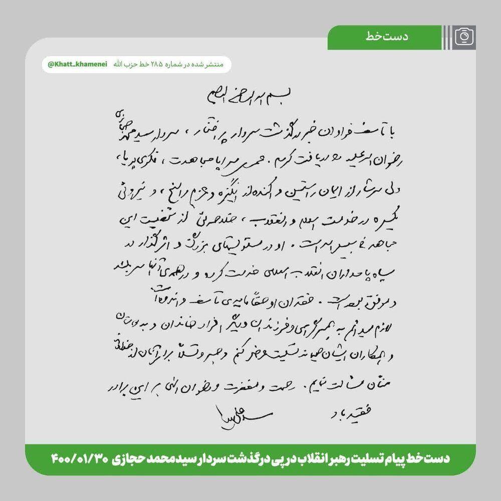 دستخط رهبر انقلاب برای سردار حجازی