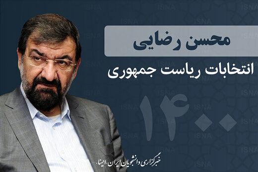 پیشنهاد محسن رضایی به رهبرانقلاب در مناظره دوم
