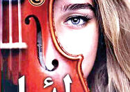 حضور کلیدی موسیقی